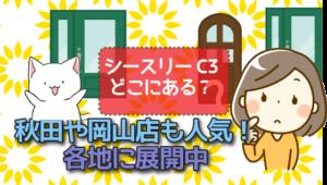 シースリーC3はどこにある?秋田や岡山店も人気!各地に展開中