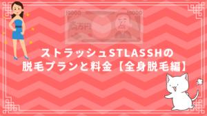 ストラッシュstlasshの脱毛プランと料金【全身脱毛編】