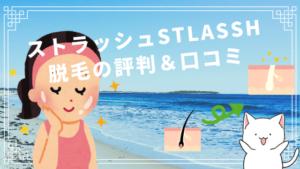 ストラッシュstlassh脱毛の評判&口コミ