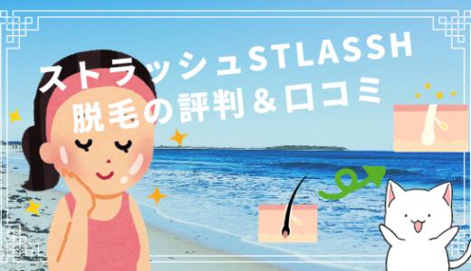 ストラッシュstlassh脱毛の評判&口コミ。予約と料金。効果期間まで大解説