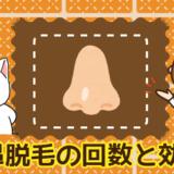 小鼻脱毛の回数と効果