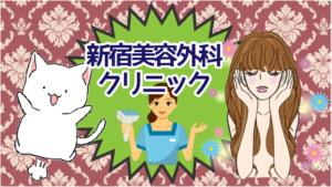 新宿美容外科クリニック