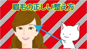 眉毛の正しい整え方