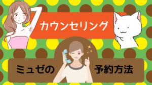 【カウンセリング】ミュゼの予約方法