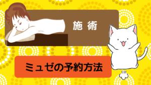 【施術】ミュゼの予約方法