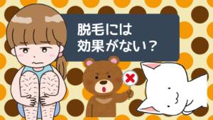 ミュゼ裏事情の噂③:脱毛には効果がない?