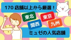 170店舗以上から厳選!【東北】【東京】【関西】【九州】ミュゼの人気店舗