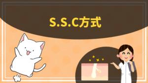 S.S.C方式