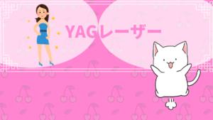 YAGレーザー