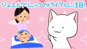 【恵比寿】ジュエルクリニックのトライアルに注目!