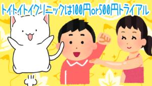 【渋谷】【池袋】トイトイトイクリニックは100円or500円トライアルあり