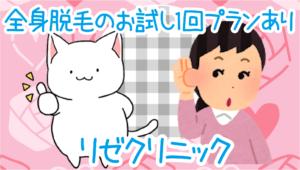 【関東~】リゼクリニックは全身脱毛のお試し1回プランあり